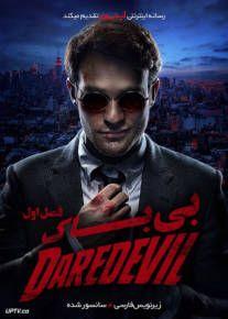 دانلود سریال DaredEvil بی باک فصل اول