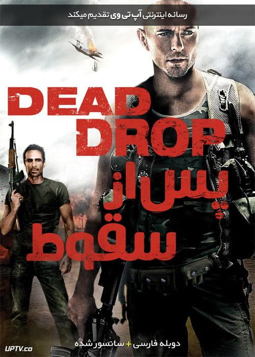 دانلود فیلم Dead Drop 2013 پس از سقوط با دوبله فارسی
