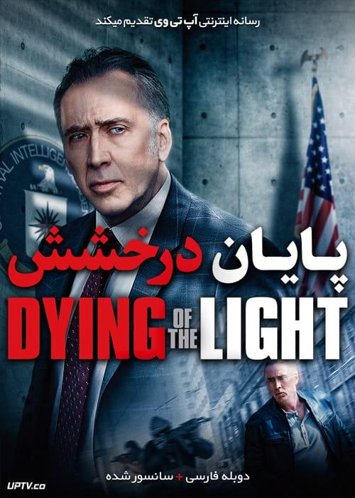 دانلود فیلم Dying of the Light 2014 پایان درخشش با دوبله فارسی