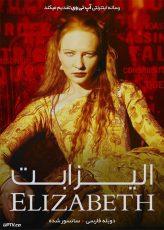 دانلود فیلم Elizabeth 1998 الیزابت با دوبله فارسی