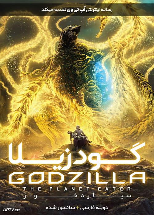 دانلود انیمیشن گودزیلا 3 سیاره خور Godzilla The Planet Eater 2018 دوبله فارسی