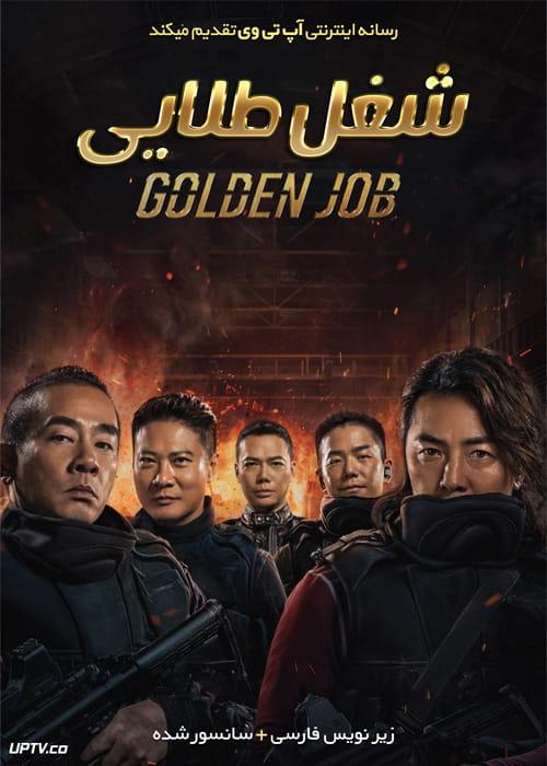 دانلود فیلم Golden Job 2018 شغل طلایی با زیرنویس فارسی