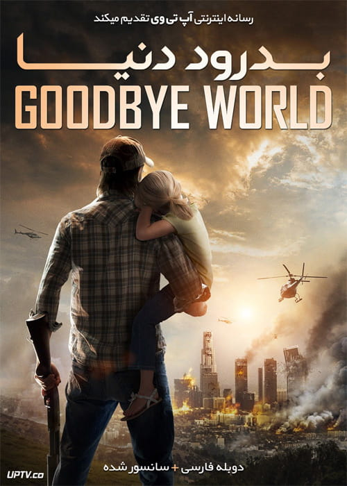 دانلود فیلم Goodbye World 2013 بدرود دنیا با دوبله فارسی