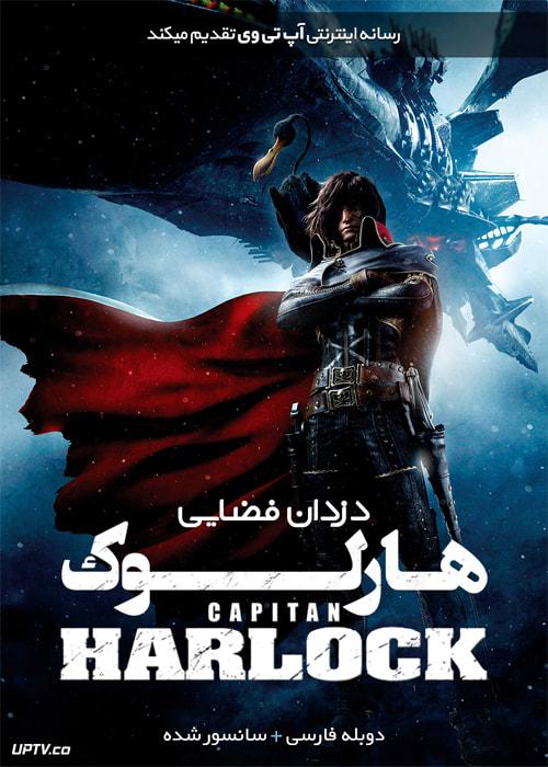 دانلود انیمیشن هارلوک دزدان فضایی Harlock Space Pirate دوبله فارسی