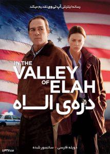 دانلود فیلم In the Valley of Elah 2007 دره الاه با دوبله فارسی
