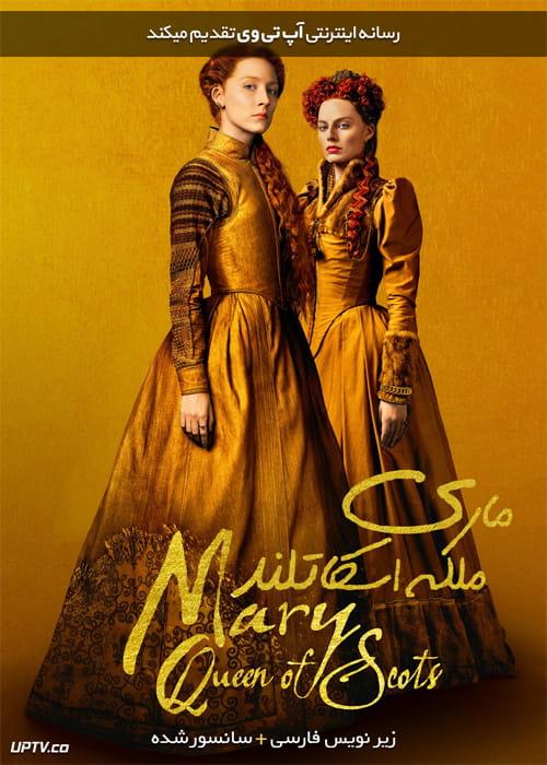 دانلود فیلم Mary Queen of Scots 2018 ماری ملکه اسکاتلند با دوبله فارسی