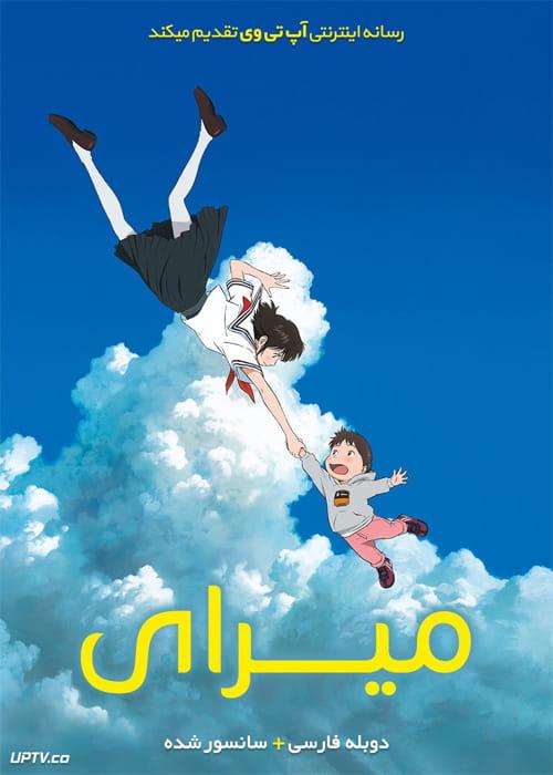 دانلود انیمیشن میرای Mirai 2018 دوبله فارسی