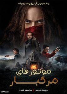 دانلود فیلم Mortal Engines 2018 موتورهای مرگبار با دوبله فارسی