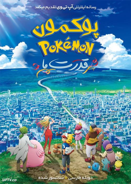 دانلود انیمیشن پوکمون قدرت ما Pokemon the Movie The Power of Us 2018 دوبله فارسی
