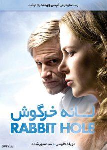 دانلود فیلم Rabbit Hole 2010 لانه خرگوش با دوبله فارسی