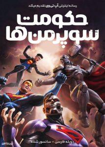 دانلود انیمیشن حکومت سوپرمن ها Reign of the Supermen 2019 دوبله فارسی