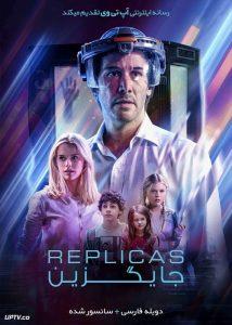 دانلود فیلم Replicas 2018 جایگزین با دوبله فارسی