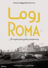 دانلود فیلم Roma 2018 روما با دوبله فارسی