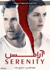 دانلود فیلم Serenity 2019 آرامش با دوبله فارسی