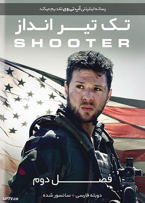 دانلود سریال تک تیرانداز Shooter فصل دوم با دوبله فارسی