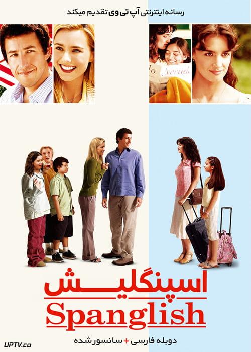 دانلود فیلم Spanglish 2004 اسپنگلیش با دوبله فارسی
