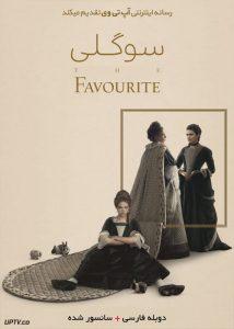 دانلود فیلم The Favourite 2018 سوگلی با دوبله فارسی