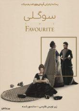 دانلود فیلم The Favourite 2018 سوگلی با زیرنویس فارسی