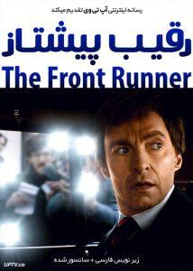 دانلود فیلم The Front Runner 2018 رقیب پیشتاز با زیرنویس فارسی