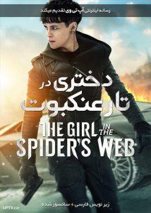 دانلود فیلم The Girl in the Spiders Web 2018 دختری در تار عنکبوت با زیرنویس فارسی