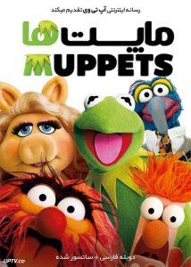 دانلود فیلم The Muppets 2011 ماپت ها با دوبله فارسی