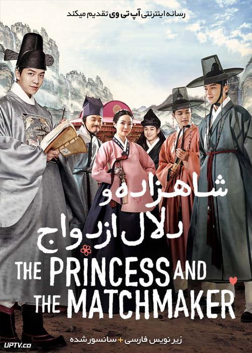 دانلود فیلم The Princess and the Matchmaker 2018 شاهزاده و دلال ازدواج با زیرنویس فارسی
