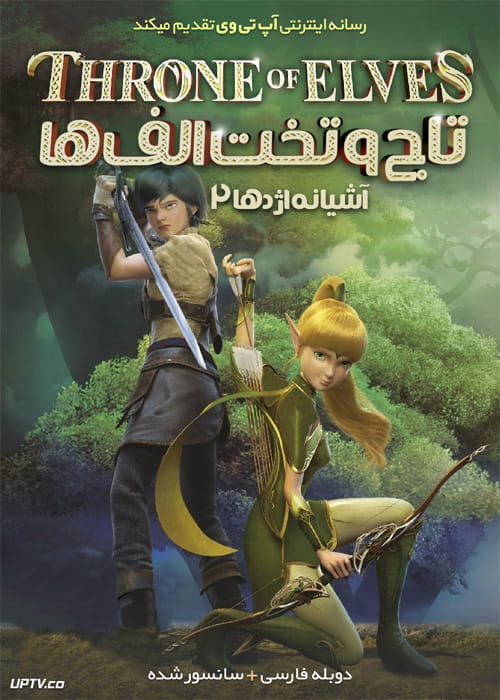 دانلود انیمیشن تاج و تخت الف ها Throne of Elves 2016 دوبله فارسی