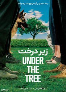 دانلود فیلم Under The Tree 2017 زیر درخت با دوبله فارسی