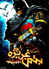 دانلود انیمیشن بتمن غریزه دوبله فارسی