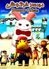دانلود انیمیشن دردسر خرگوشی bunny crisis دوبله فارسی