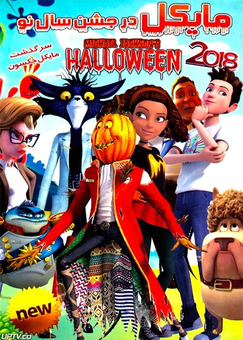 دانلود انیمیشن مایکل در جشن سال نو Michael Jacksons Halloween 2018 دوبله فارسی