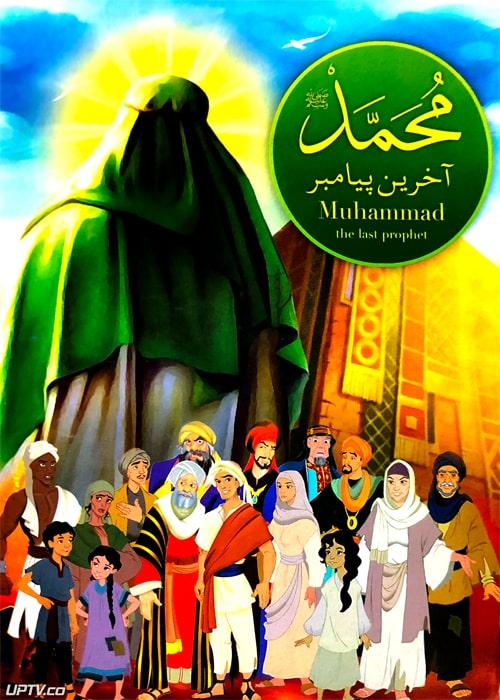 دانلود انیمیشن محمد آخرین پیامبر دوبله فارسی