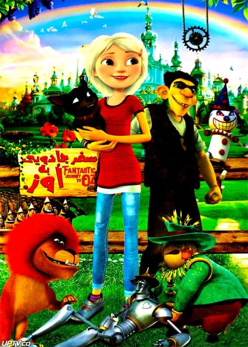 دانلود انیمیشن سفر جادویی به اوز Fantastic Journey to Oz دوبله فارسی