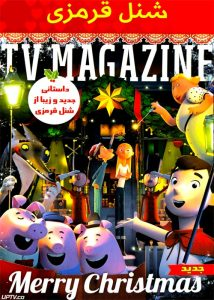 دانلود انیمیشن شنل قرمزی دوبله فارسی