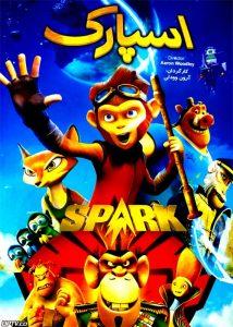 دانلود انیمیشن اسپارک spark دوبله فارسی