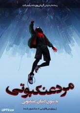 دانلود انیمیشن مرد عنکبوتی به درون دنیای عنکبوتی 2018 SpiderMan Into the Spider Verse دوبله فارسی