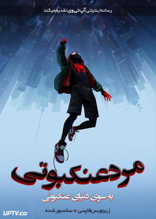 دانلود انیمیشن مرد عنکبوتی به درون دنیای عنکبوتی 2018 SpiderMan Into the Spider Verse زیرنویس فارسی
