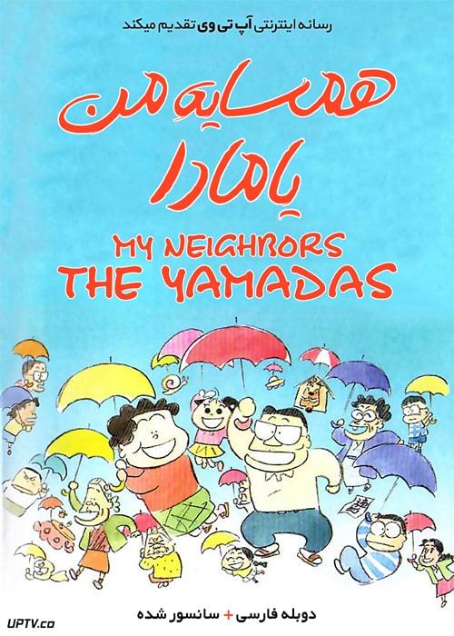 دانلود انیمیشن همسایه من یامادا My Neighbors the Yamadas دوبله فارسی