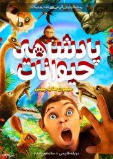 دانلود انیمیشن پادشاهی حیوانات میمون ها به پیش Animal Kingdom Let's go Ape دوبله فارسی