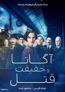 دانلود فیلم Agatha and the Truth of Murder 2018 آگاتا و حقیقت قتل با دوبله فارسی