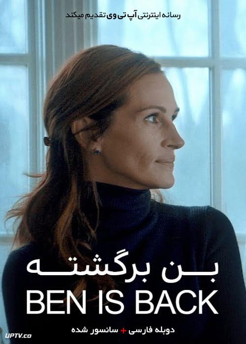 دانلود فیلم Ben Is Back 2018 بن برگشته با دوبله فارسی