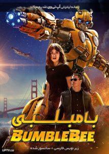 دانلود فیلم Bumblebee 2018 بامبلبی با دوبله فارسی