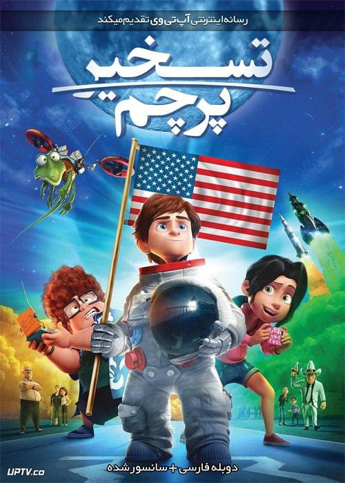 دانلود انیمیشن تسخیر پرچم Capture the Flag 2015 دوبله فارسی