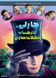 دانلود فیلم Charlie and the Chocolate Factory 2005 چارلی و کارخانه شکلات سازی با دوبله فارسی
