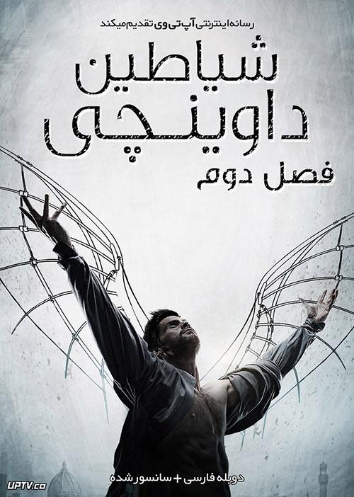 دانلود سریال شیاطین داوینچی Da Vinci's Demons فصل دوم با دوبله فارسی