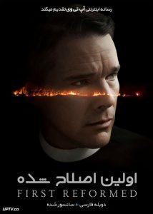 دانلود فیلم First Reformed 2017 اولین اصلاح شده با دوبله فارسی