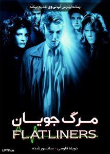 دانلود فیلم Flatliners 1990 مرگ جویان با دوبله فارسی