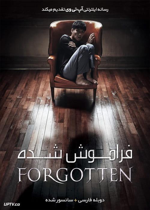 دانلود فیلم Forgotten 2017 فراموش شده با دوبله فارسی