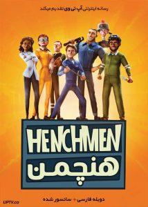 دانلود انیمیشن هنچمن Henchmen 2018 دوبله فارسی