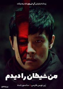 دانلود فیلم I Saw the Devil 2010 من شیطان را دیدم با زیرنویس فارسی